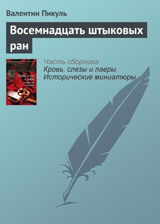 Валентин Пикуль Восемнадцать штыковых ран кружка printio церковный парад лейб гвардии финляндского полка