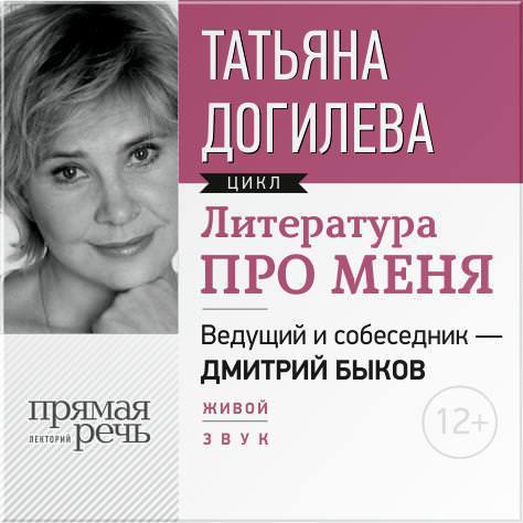 цена Татьяна Догилева Литература про меня. Татьяна Догилева