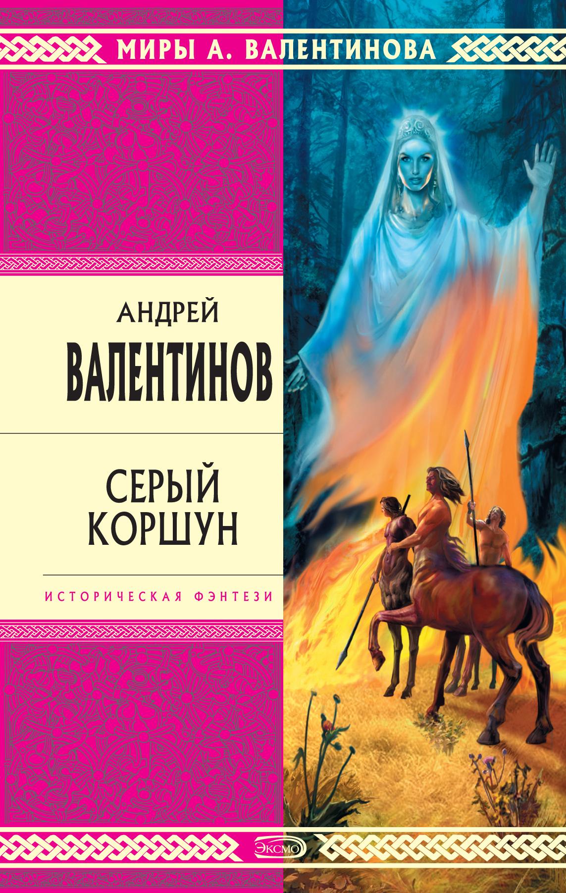 Андрей Валентинов «Серый коршун»