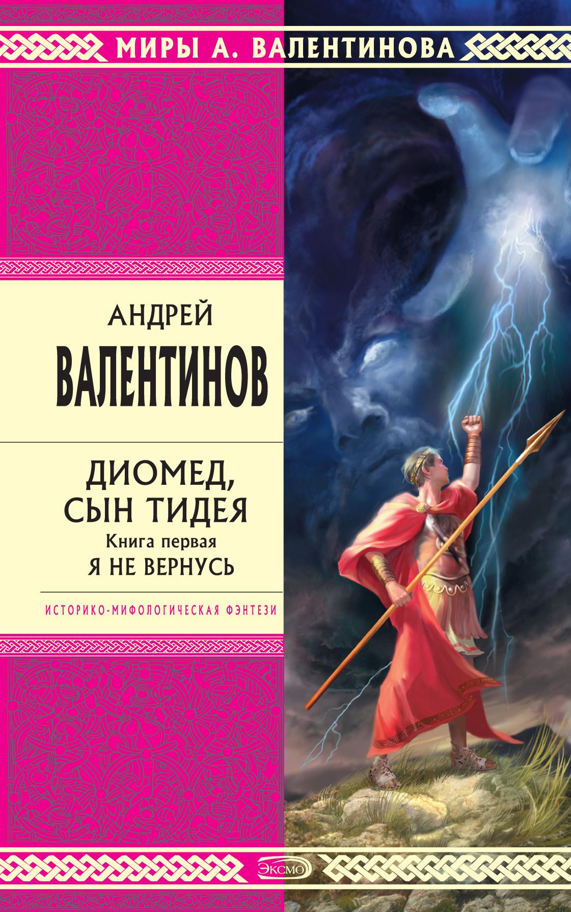 Андрей Валентинов «Диомед, сын Тидея. Книга 1. Я не вернусь»