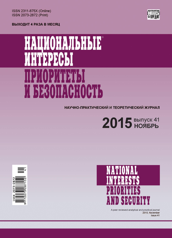 Отсутствует Национальные интересы: приоритеты и безопасность № 41 (326) 2015 отсутствует национальные интересы приоритеты и безопасность 41 326 2015