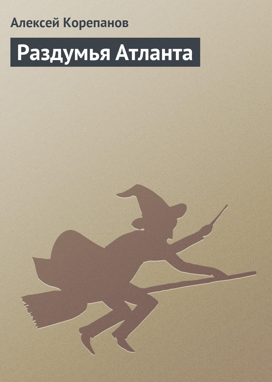 Алексей Корепанов «Раздумья Атланта»