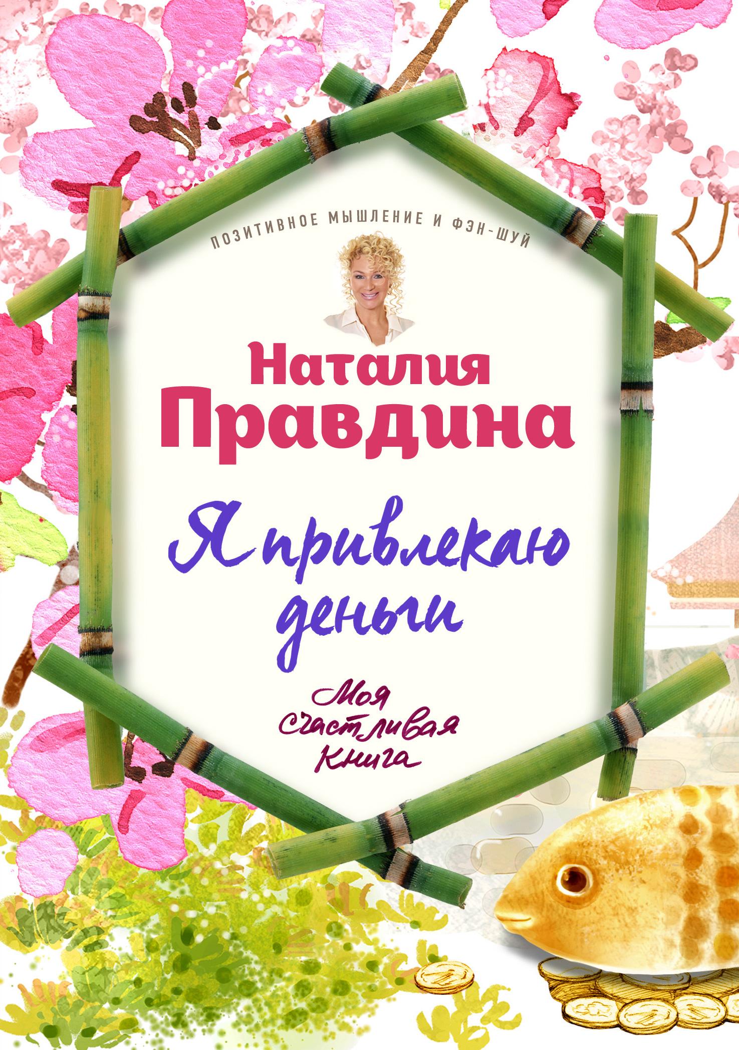 купить Наталия Правдина Я привлекаю деньги по цене 164 рублей