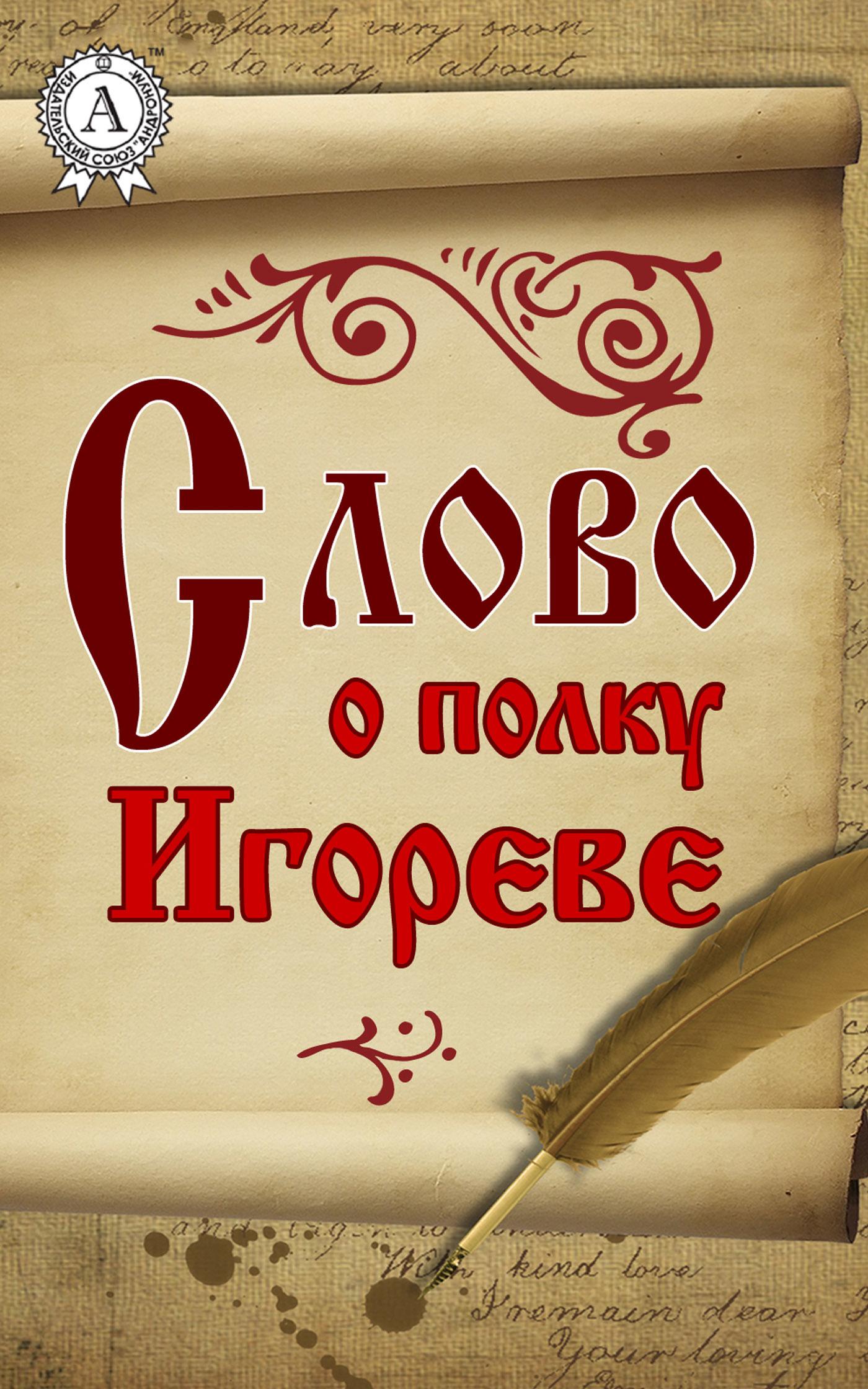 Неизвестный автор Слово о полку Игореве неизвестный автор слово о полку ігоревім