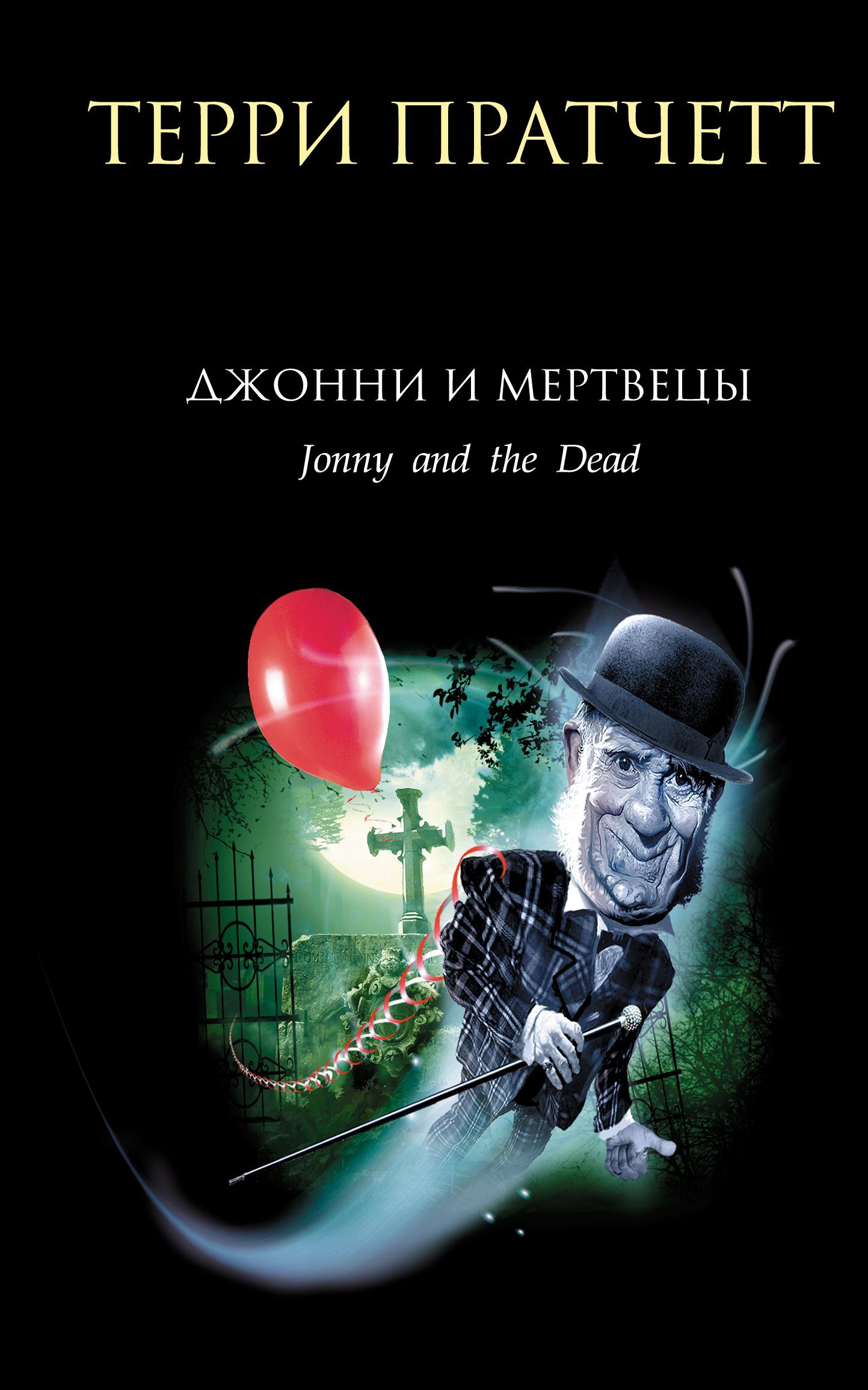 Терри Пратчетт «Джонни и мертвецы»