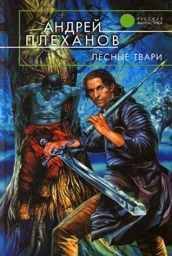 Андрей Плеханов Лесные твари