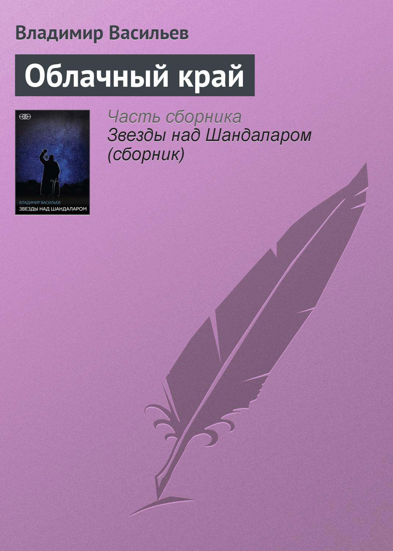 Владимир Васильев «Облачный край»