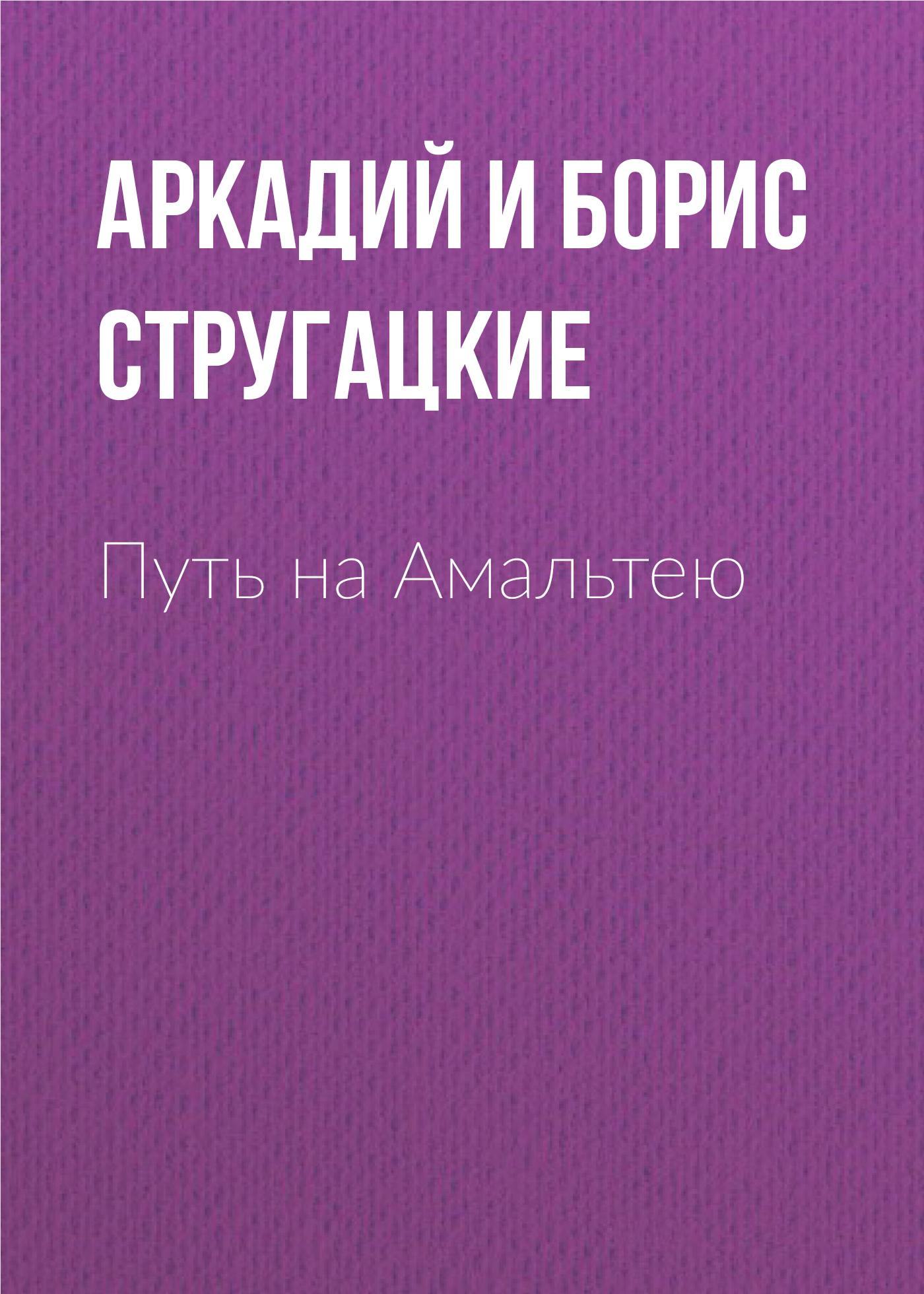 Аркадий и Борис Стругацкие Путь на Амальтею аркадий и борис стругацкие испытание скибр