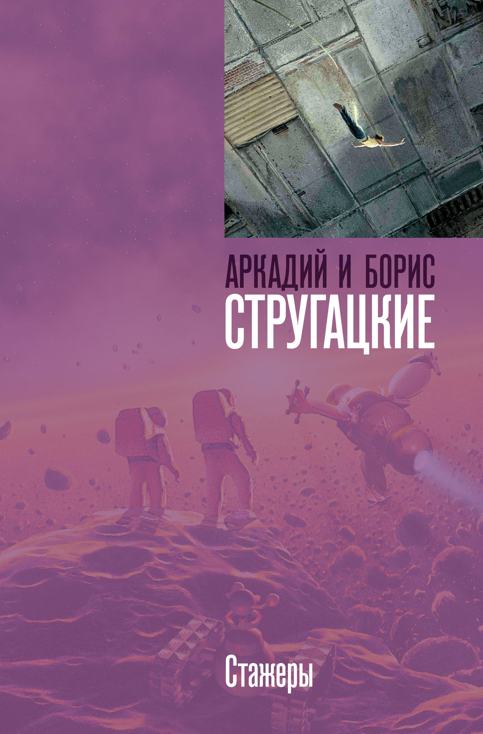 цена на Аркадий и Борис Стругацкие Стажеры