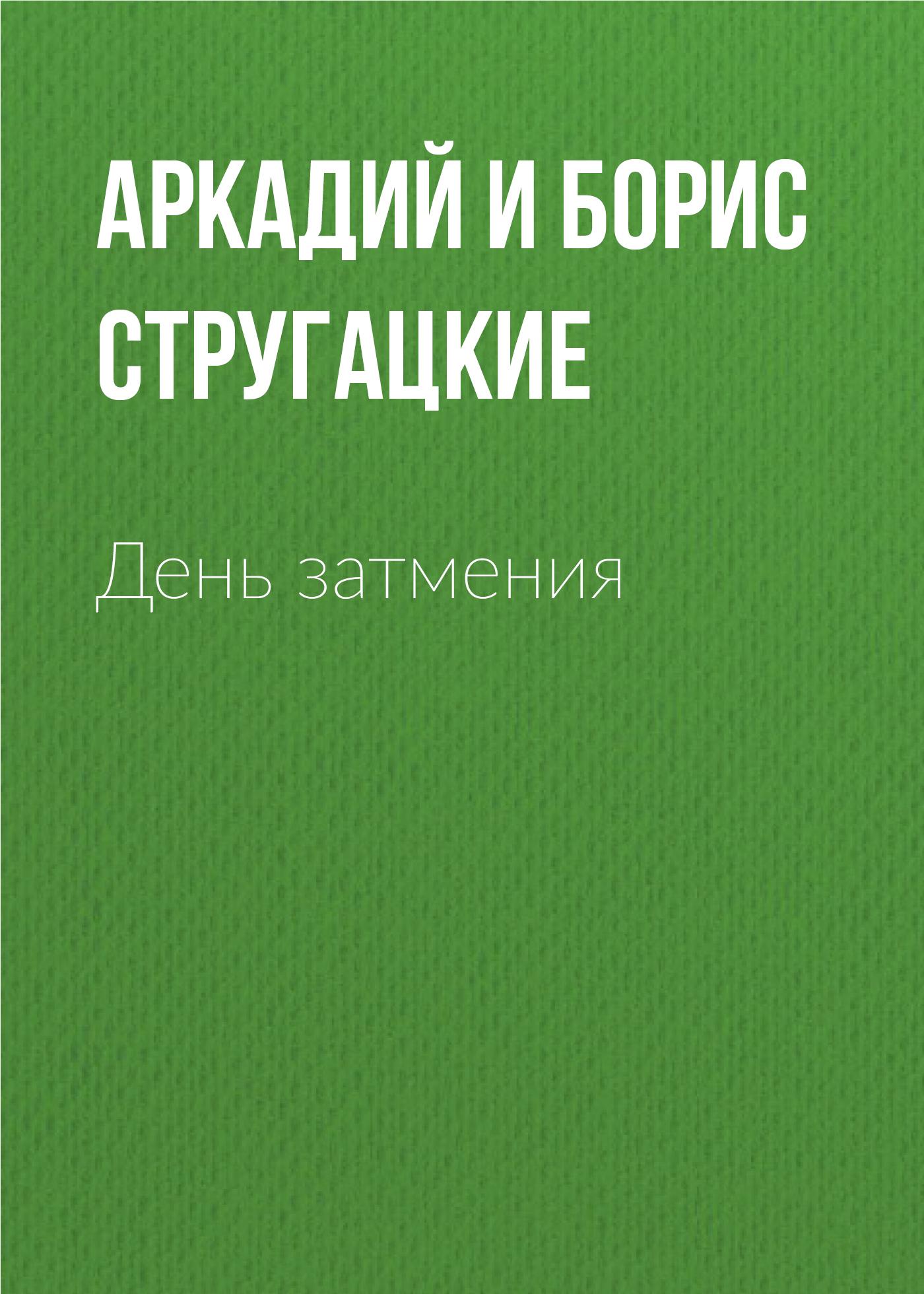 Аркадий и Борис Стругацкие День затмения