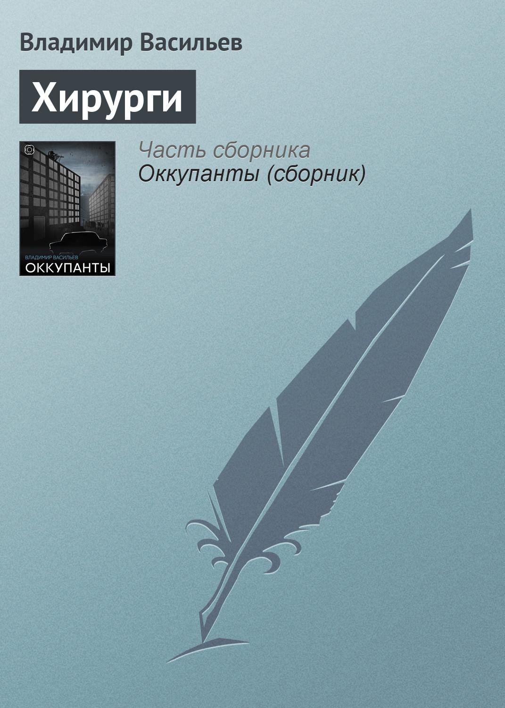 Владимир Васильев «Хирурги»
