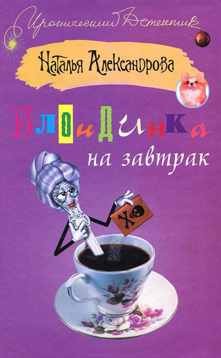 Наталья Александрова Блондинка на завтрак александрова н блондинка на завтрак
