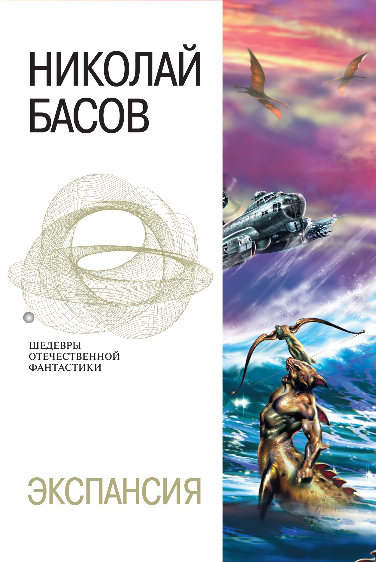 Николай Басов «Обретение мира»