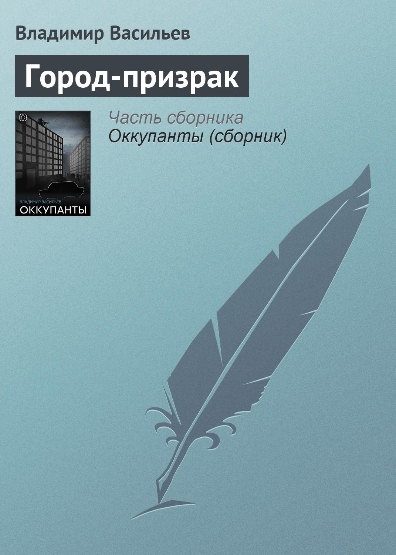 Владимир Васильев «Город-призрак»