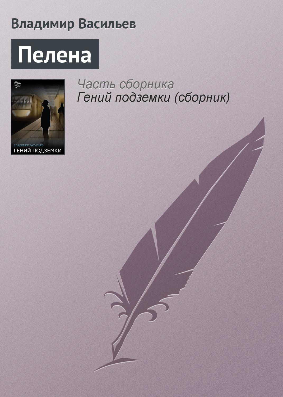 Владимир Васильев «Пелена»