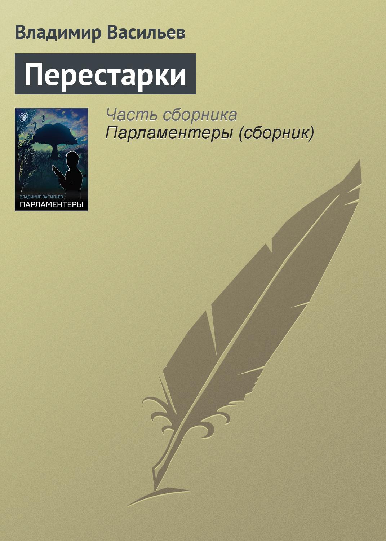 Владимир Васильев «Перестарки»