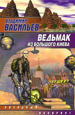 Владимир Васильев «Ведьмак из Большого Киева»
