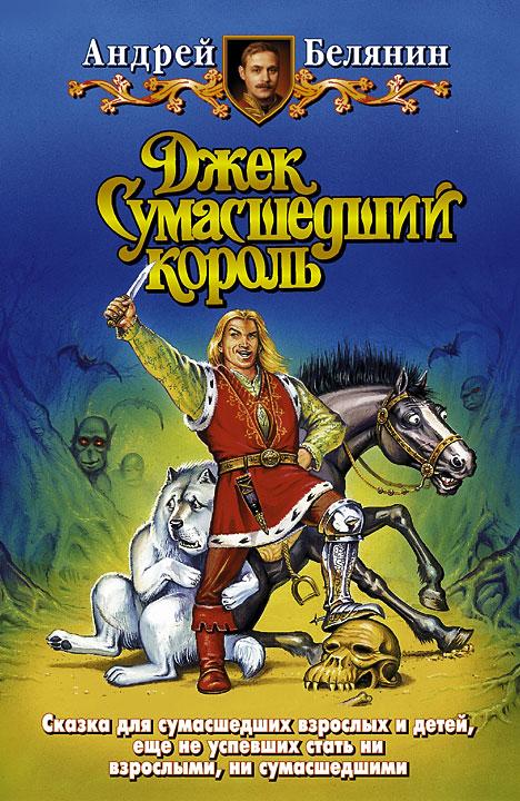 Андрей Белянин «Джек Сумасшедший король»