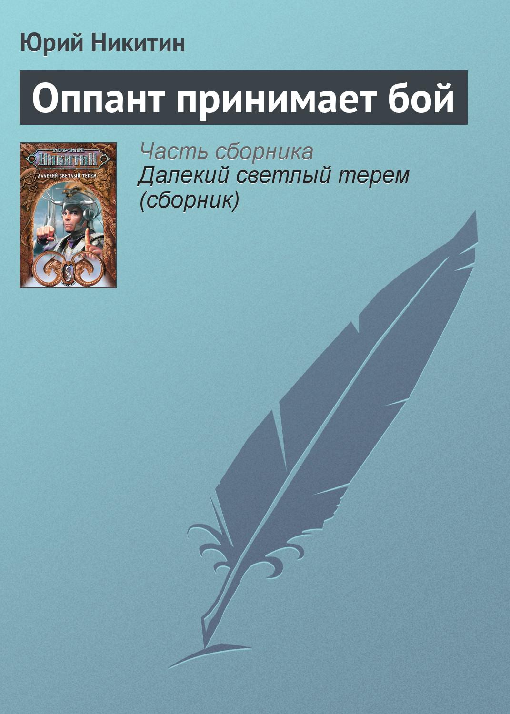 Юрий Никитин «Оппант принимает бой»