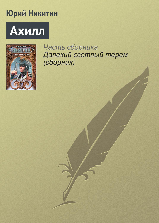 Юрий Никитин «Ахилл»