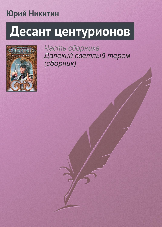 Юрий Никитин «Десант центурионов»
