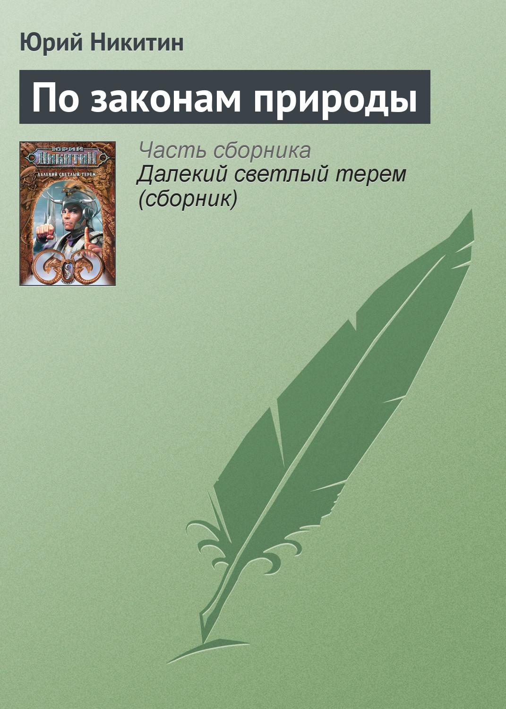 Юрий Никитин «По законам природы»