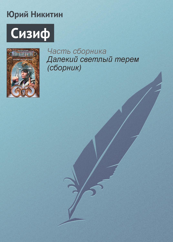 Юрий Никитин «Сизиф»