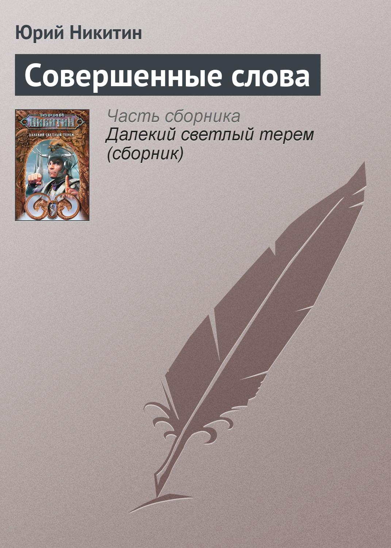 Юрий Никитин «Совершенные слова»