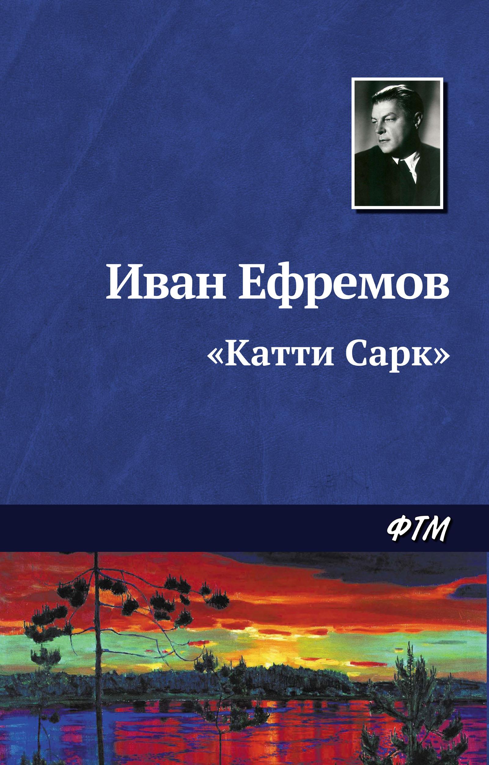 Иван Ефремов «Катти Сарк» катти сарк