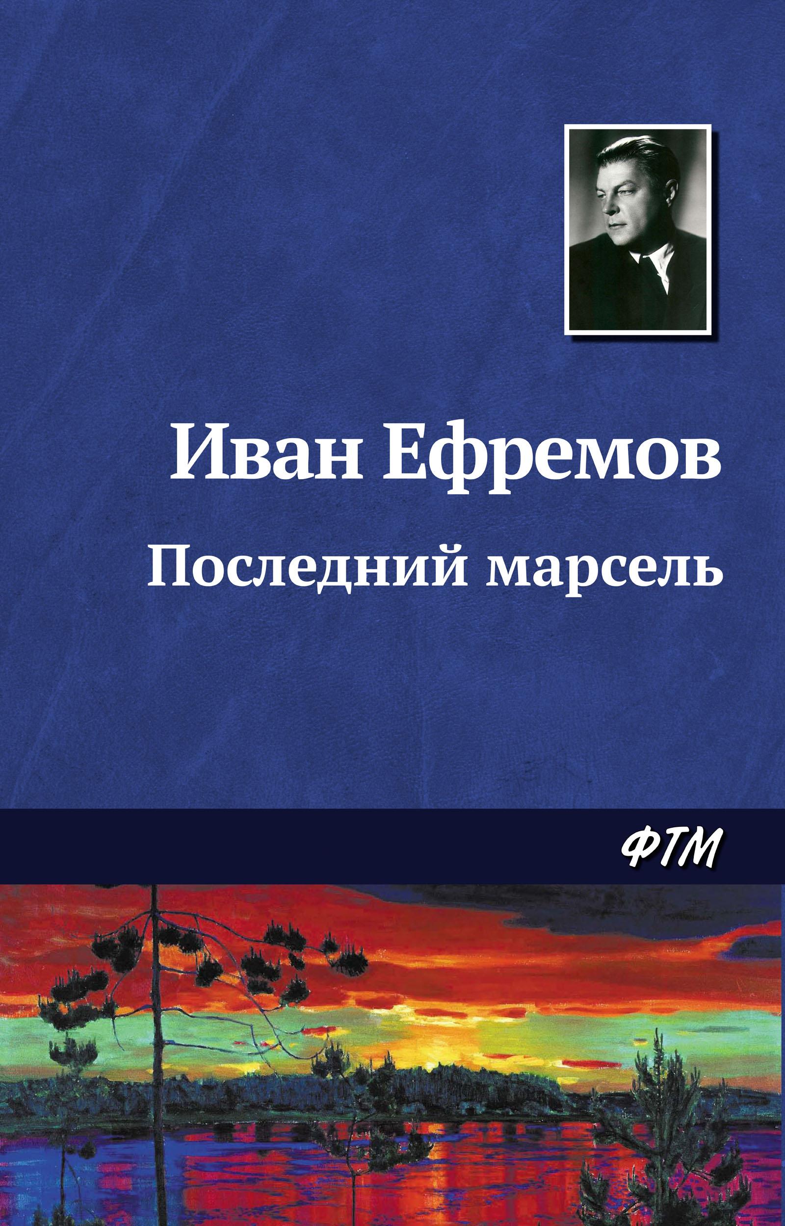 Иван Ефремов «Последний марсель»