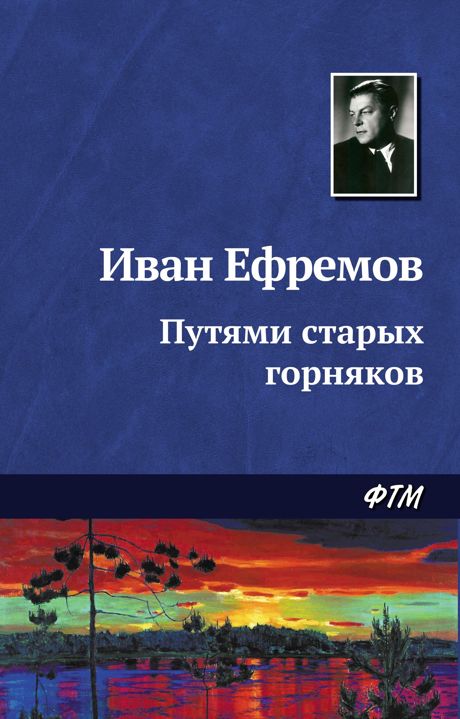 Иван Ефремов «Путями старых горняков»