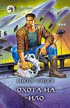 Виктор Бурцев «Охота на НЛО»