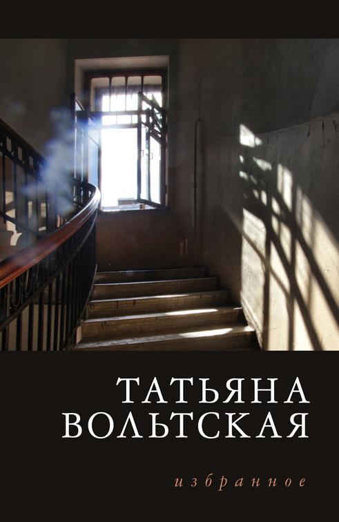 Татьяна Вольтская Избранное валиуллин р пятое время года избранное