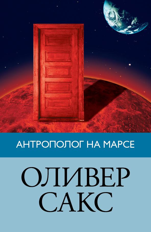 Оливер Сакс Антрополог на Марсе оливер и компания dvd книга