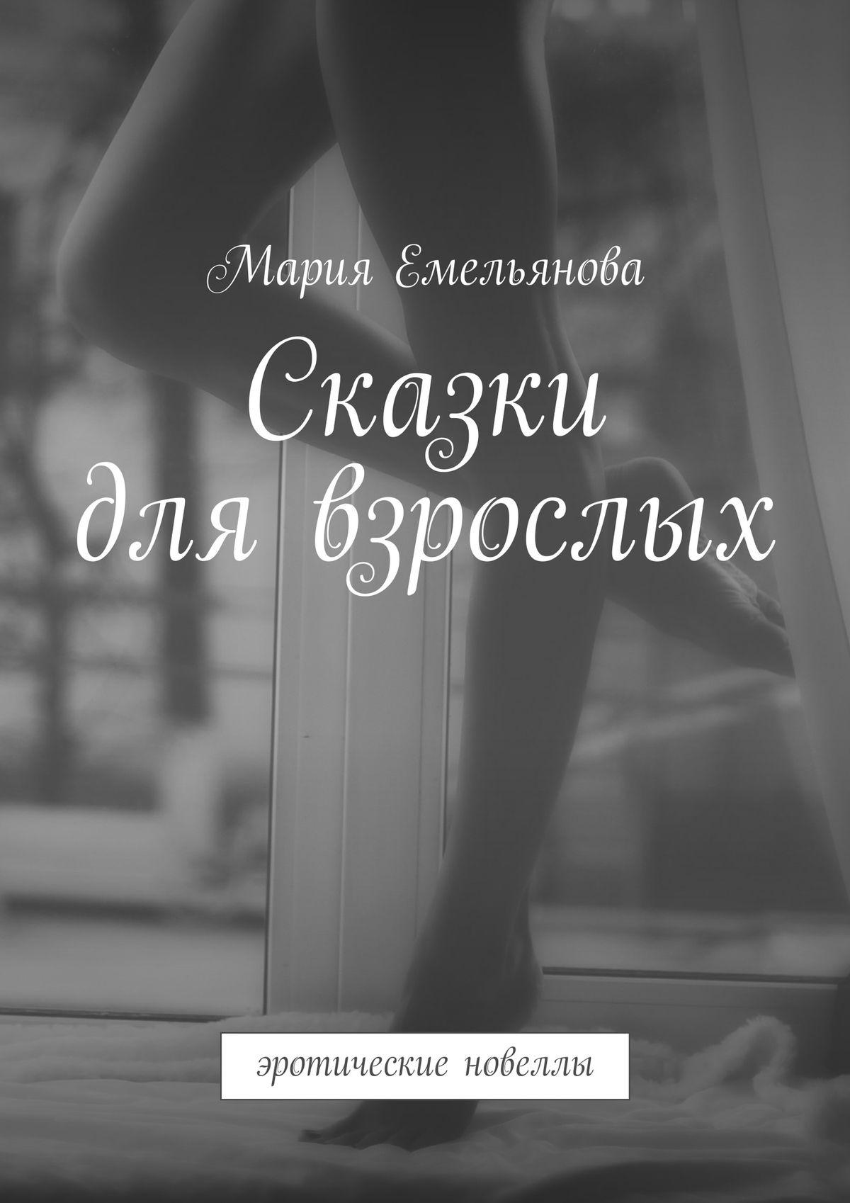Мария Емельянова Сказки для взрослых. эротические новеллы не садись в машину где двое истории и разговоры