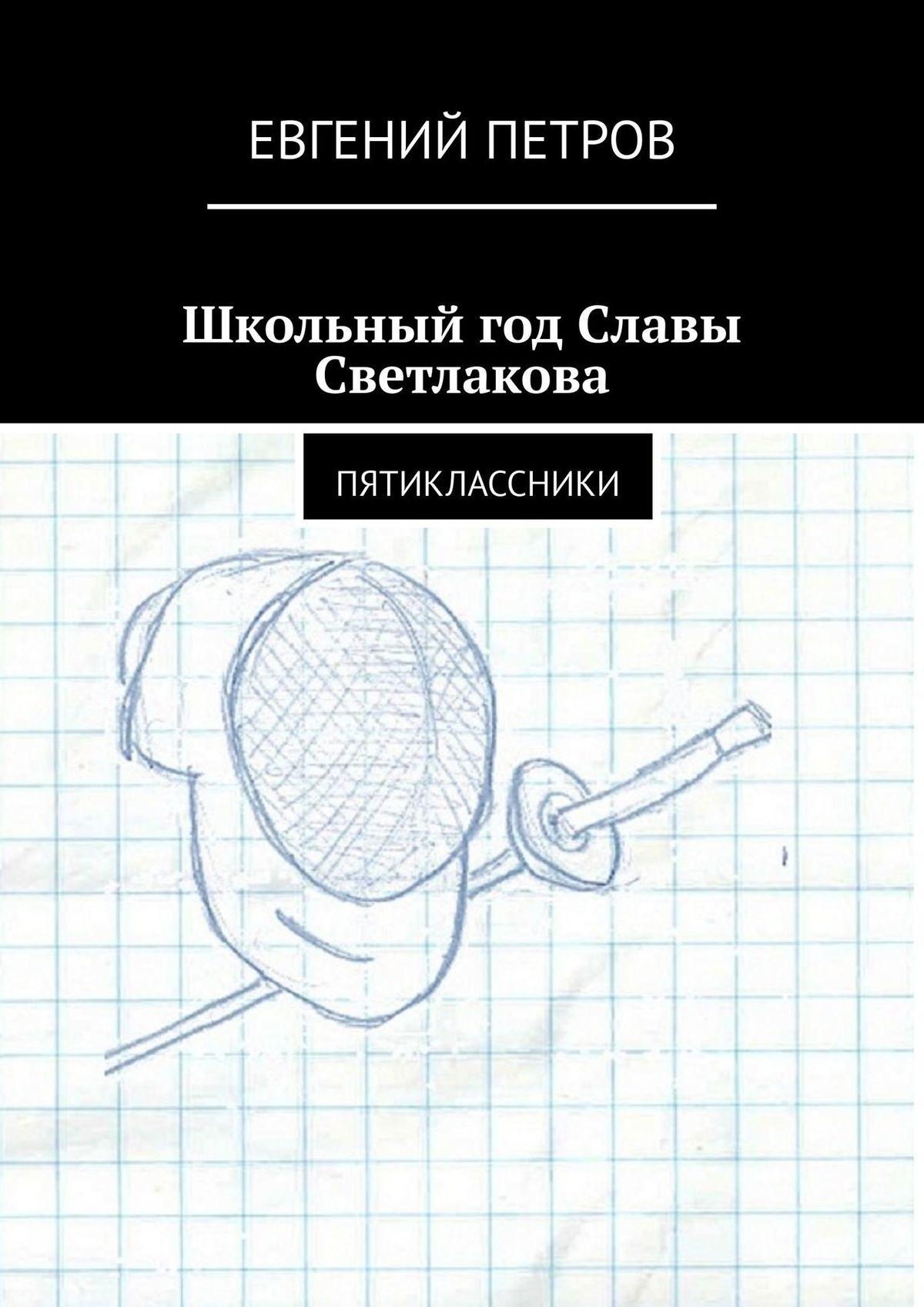 Евгений Петров Школьный год Славы Светлакова наталья светлакова реклама которая вас убивает
