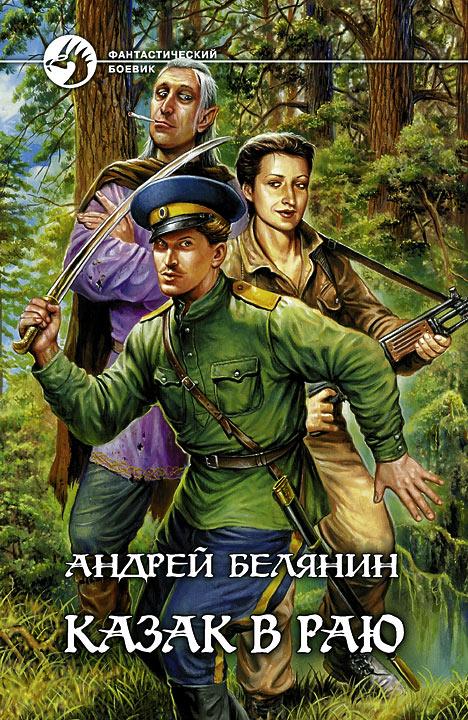 Андрей Белянин «Казак в Раю»