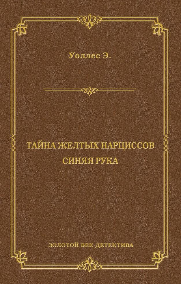 Тайна желтых нарциссов. Синяя рука (сборник)