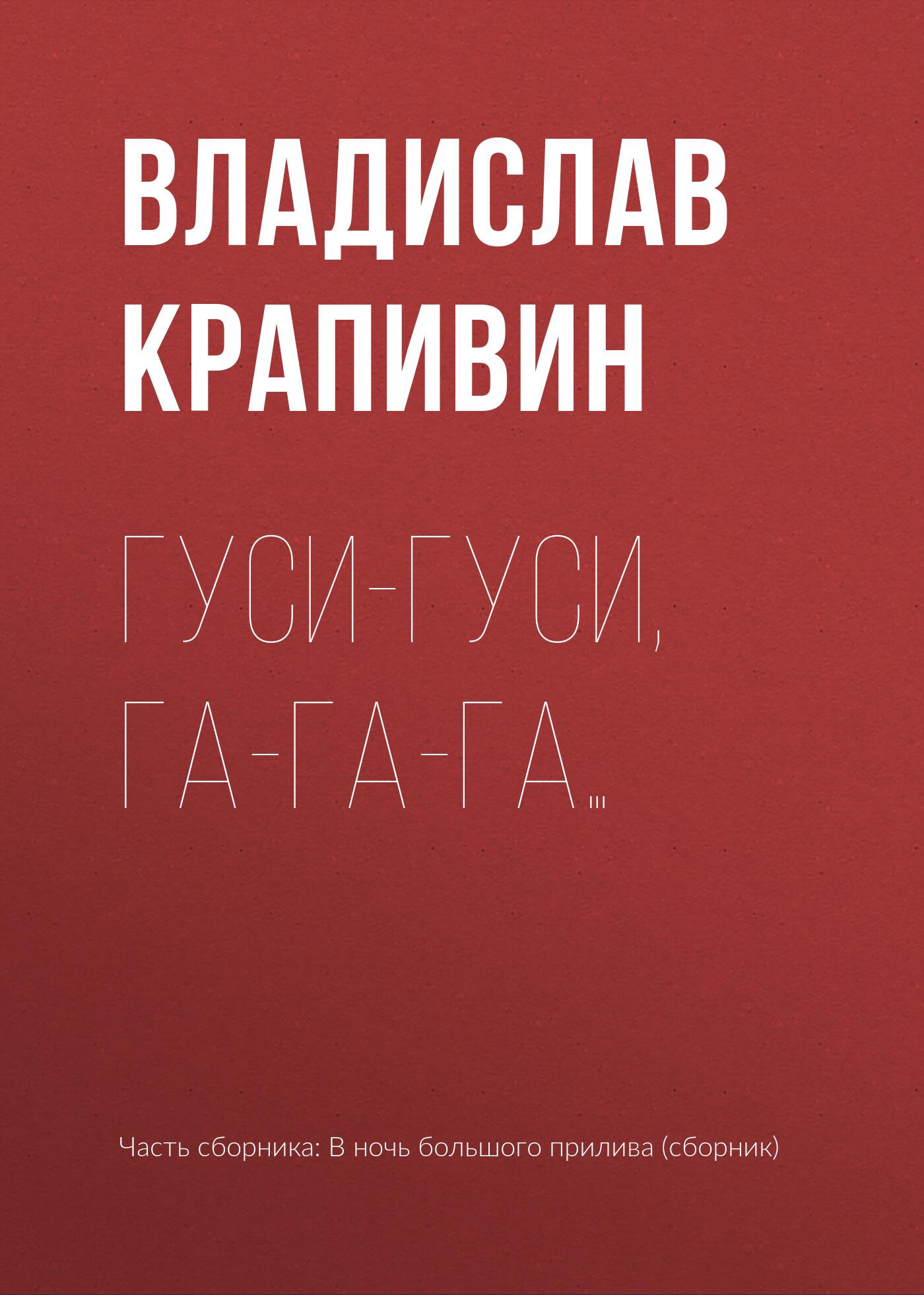 Владислав Крапивин «Гуси-гуси, га-га-га…»