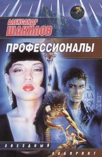 Александр Шакилов «Профессионалы»