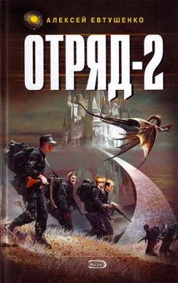 Алексей Евтушенко «Отряд-2»