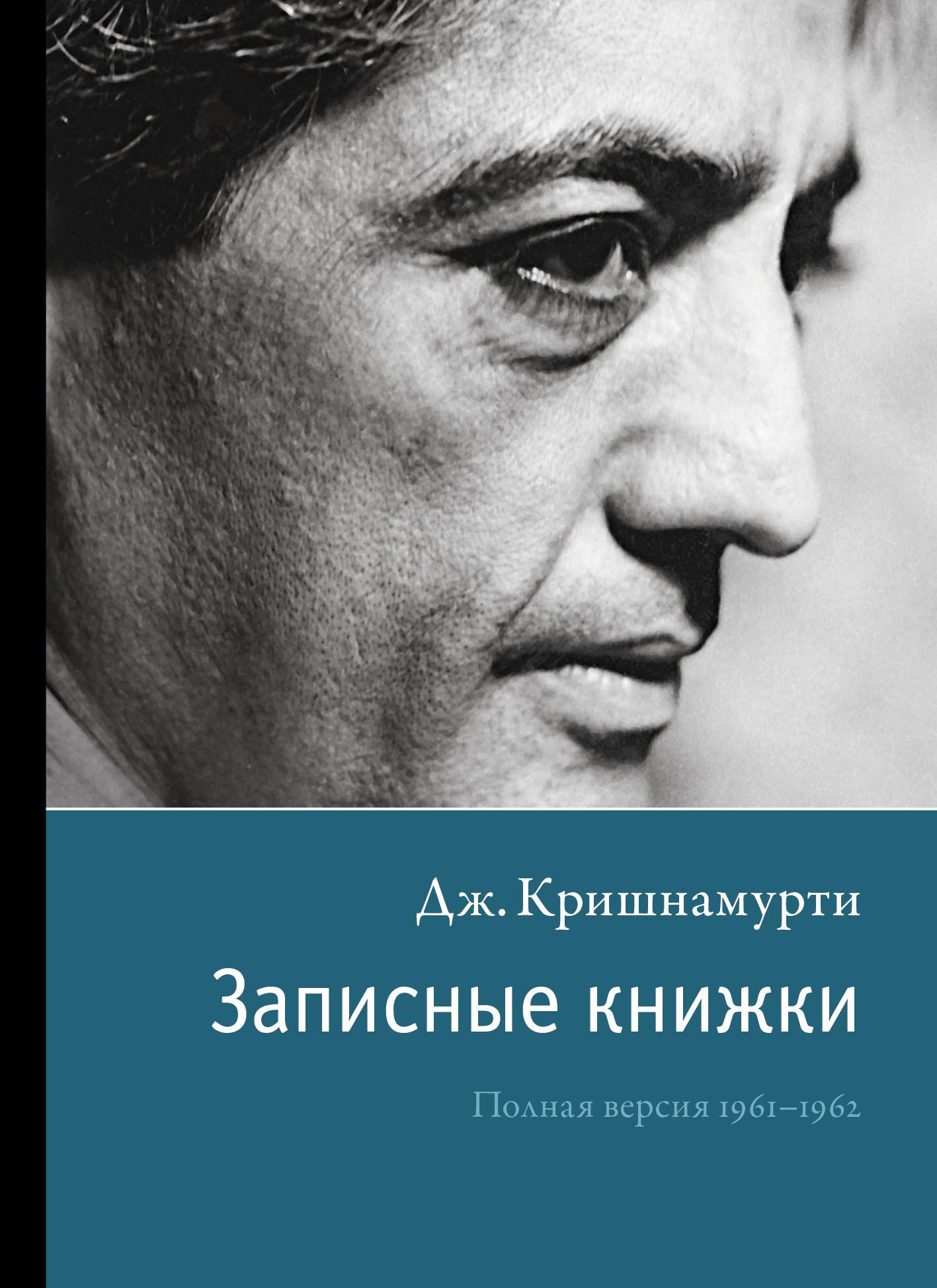 Джидду Кришнамурти Записные книжки