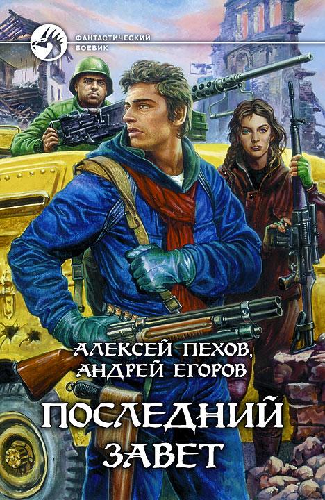 Алексей Пехов, Андрей Егоров «Последний Завет»