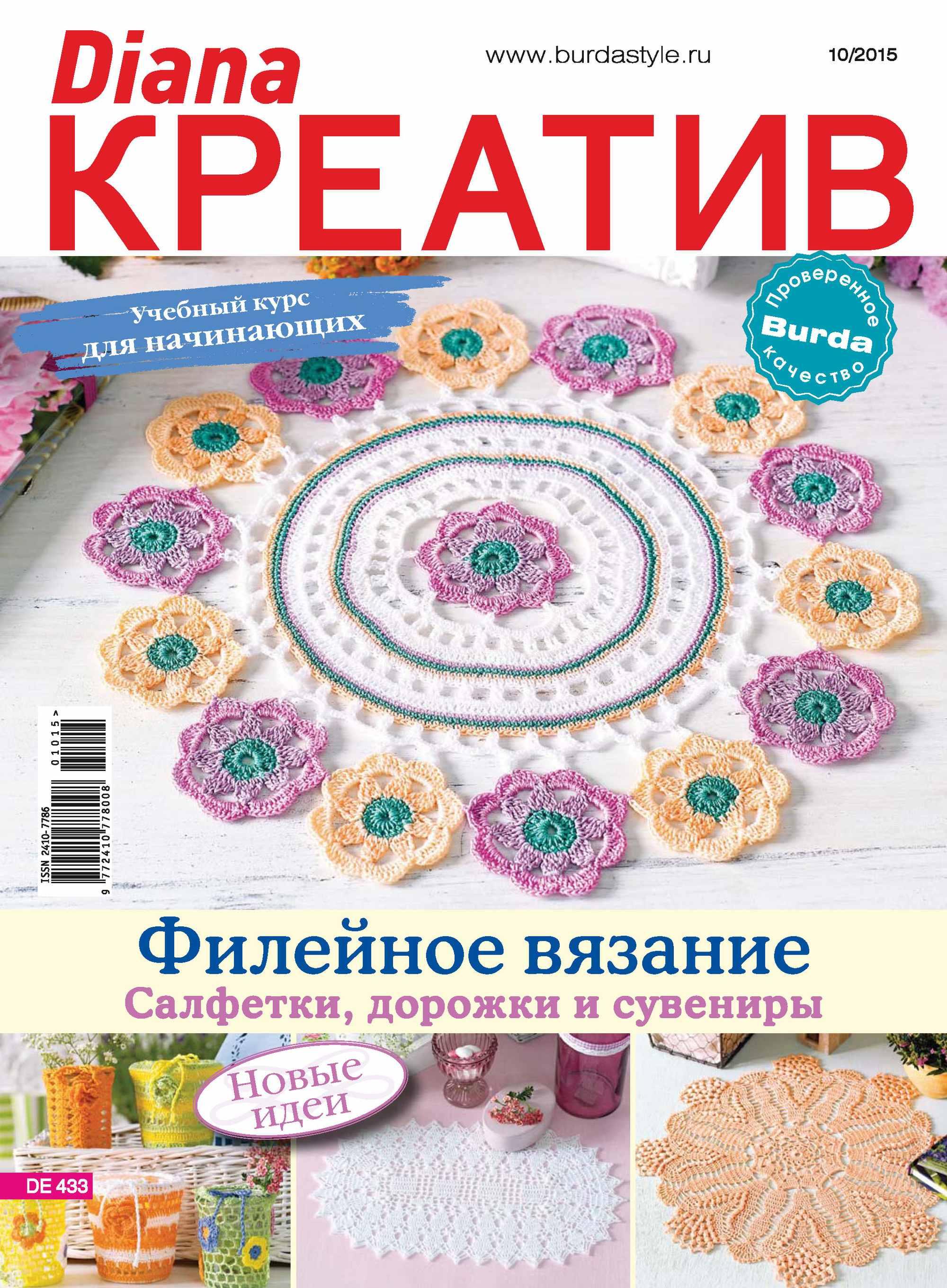 Фото - ИД «Бурда» Diana Креатив №10/2015 автор не указан соленое тесто украшения сувениры поделки