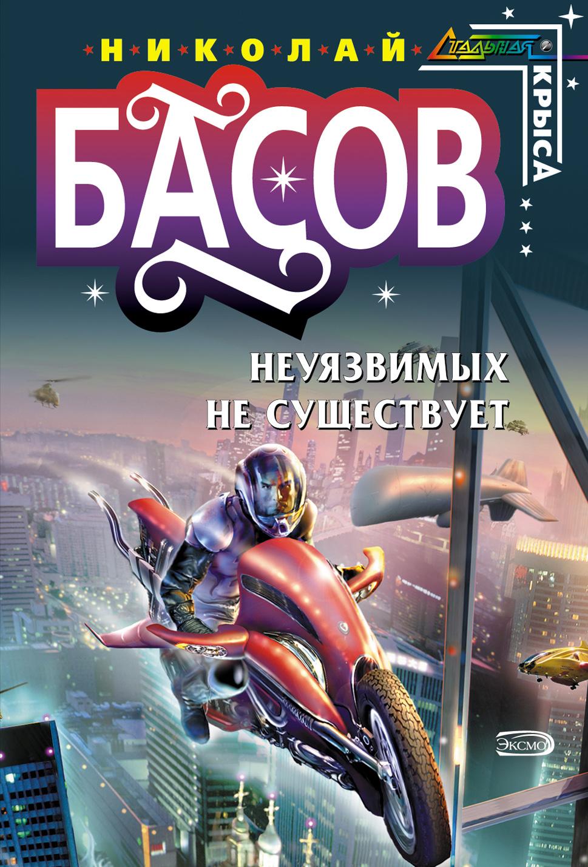 Николай Басов «Неуязвимых не существует»