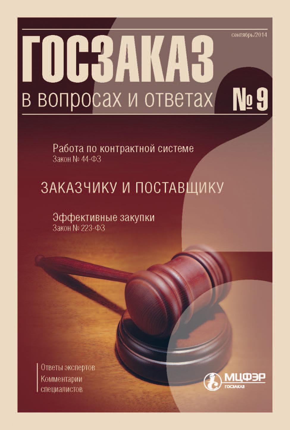 Отсутствует Госзаказ в вопросах и ответах № 9 2014 расходомер royal thermo коллекторный rto 52020