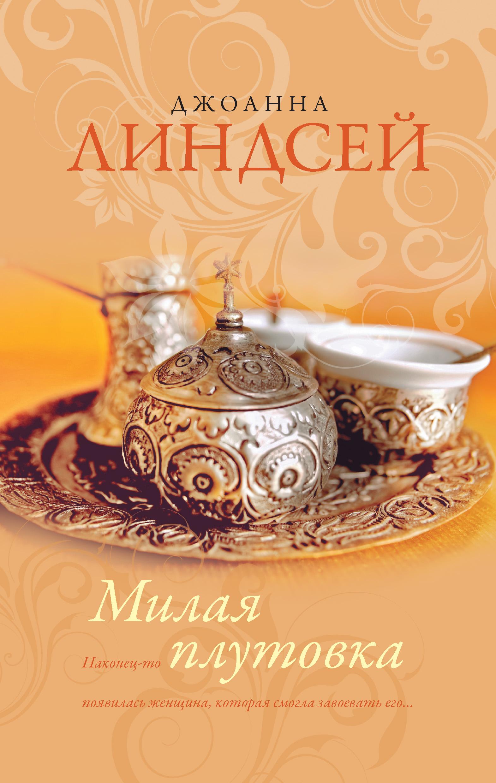 Джоанна Линдсей Милая плутовка линдсей д милая плутовка роман