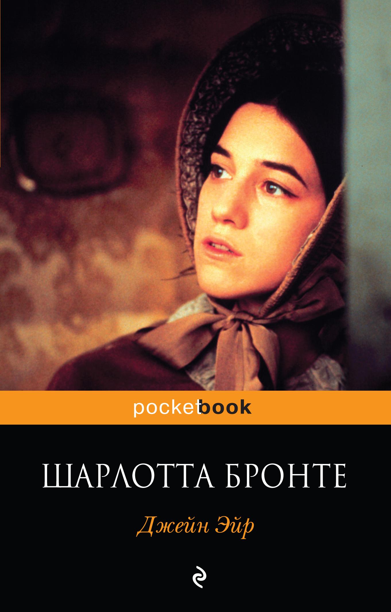 Шарлотта Бронте Джейн Эйр шарлотта бронте карена рос джейн эротика