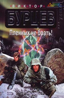 Виктор Бурцев «Пленных не брать!»