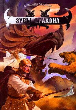 Александр Прозоров «Зубы дракона»